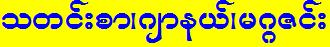 Myanmar Newspaper Journals Magazines
